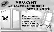 Ремонт и обслуживание металлопластиковых окон и дверей.