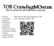 Металоконструкції,  Виготовлення,  Монтаж ТОВ СтальБудМонтаж